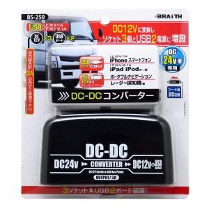 DCDCコンバーター デコデコ 車 トラック DC24V電源をDC12Vに変換 USBポート×2(2.1A+1A) DC12Vソケット×3 スマホ充電/ブレイス BS-250