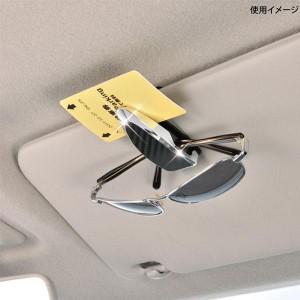 カーメイト:カードクリップ付 サングラスホルダー カーボン調/DZ212/