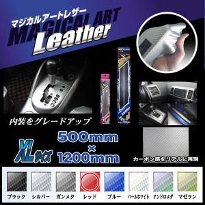 HASEPRO/ハセプロ:マジカルアートレザー レッド XLサイズ W500×H1200mm/LCR-XL/