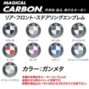 メール便可|HASEPRO/ハセプロ:マジカルカーボン エンブレム 3箇所セット BMW ガンメタ/CEBM-3GU/