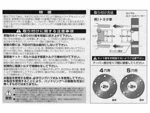メール便可|HKB/東栄産業:ホイールスペーサー メーカー別専用設計 ハブ径66mm PCD114.3 4穴/5穴 ニッサン 3mm/N663