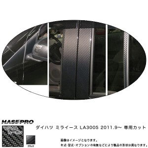 マジカルカーボン ピラーセット スタンダード フルセット ミライース LA300S 年式:H23/9/HASEPRO/ハセプロ:CPD-F8