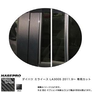 マジカルカーボン ピラーセット バイザーカット ミライース LA300S 年式:H23/9/HASEPRO/ハセプロ:CPD-V8