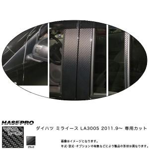 マジカルカーボン ピラーセット バイザーカット フルセット ミライース LA300S 年式:H23/9/HASEPRO/ハセプロ:CPD-VF8