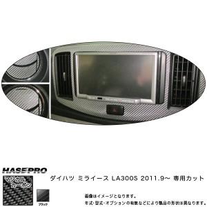 エアアウトレット マジカルカーボン ブラック ミラ イース LA300S(H23/9)/HASEPRO/ハセプロ:CAOD-5