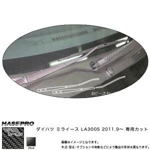 ワイパーアーム マジカルカーボン ブラック ミラ イース LA300S(H23/9)/HASEPRO/ハセプロ:CWAD-2