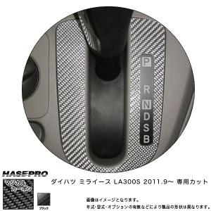 メール便可 シフトパネル マジカルカーボン ブラック ミラ イース LA300S(H23/9)/HASEPRO/ハセプロ:CSPD-2