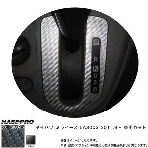マジカルアートレザー シフトパネル ブラック ミラ イース LA300S (H23/9)/HASEPRO/ハセプロ:LC-SPD2