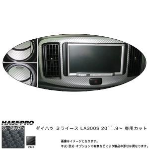 マジカルアートレザー エアアウトレット ブラック ミラ イース LA300S (H23/9)/HASEPRO/ハセプロ:LC-AOD6