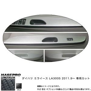 マジカルアートレザー ドアスイッチパネル ブラック ミラ イース LA300S (H23/9)/HASEPRO/ハセプロ:LC-DPD3