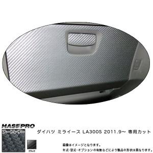 マジカルアートレザー グローブボックス ブラック ミラ イース LA300S (H23/9)/HASEPRO/ハセプロ:LC-GBD2
