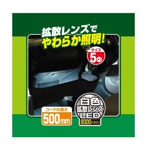 メール便可|エーモン/amon 1911 インテリア LED ライト 内装 車内 照明 LEDライト(白)