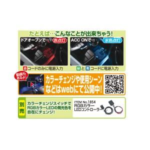 メール便可|エーモン/amon 2904 インテリア LED ライト 内装 車内 照明 RGBカラーLEDライト