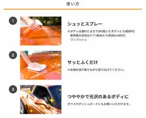 CCI/シーシーアイ:スマートミスト 撥水タイプ 280ml W-117 撥水コーティング 光沢 洗車 マイクロファイバークロス付き/330091