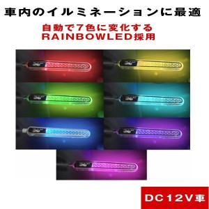 装飾 LED クリスタルフレキイルミ レインボー/ホワイト カシムラ KX-181