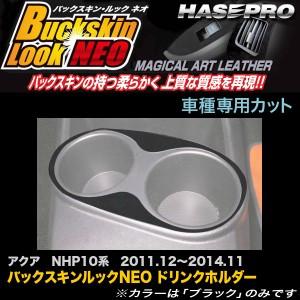 ハセプロ LCBS-CAPT3 アクア NHP10系 H23.12〜H26.11 バックスキンルックNEO ドリンクホルダー マジカルアートレザー