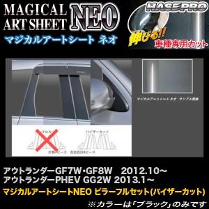 ハセプロ MSN-PM65VF アウトランダーGF7W・GF8W H24.10〜/PHEV GG2W H25.1〜 マジカルアートシートNEO ピラーフルセット(バイザーカット)