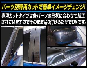ハセプロ MSN-PT81 アルファード/ヴェルファイア 30系 H27.1〜 マジカルアートシートNEO ピラーセット ブラック カーボン調シート