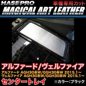ハセプロ LC-CTT2 アルファード/ヴェルファイア 30系 H27.1〜 マジカルアートレザー センタートレイ ブラック カーボン調シート