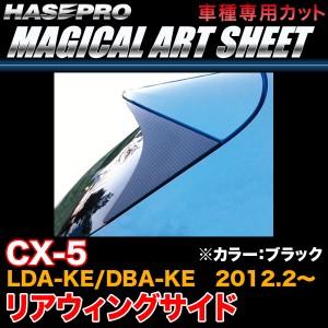 ハセプロ MS-RWSMA1 CX-5 LDA-KE/DBA-KE H24.2〜 マジカルアートシート リアウィングサイド ブラック カーボン調シート