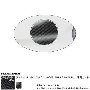ハセプロ MSN-FD8 タントカスタム LA600S H25.10〜H27.4 マジカルアートシートNEO フューエルリッド ブラック カーボン調シート