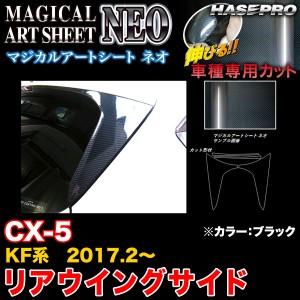 ハセプロ MSN-RWSMA5 CX-5 KF系 H29.2〜 マジカルアートシートNEO リアウイングサイド ブラック カーボン調シート