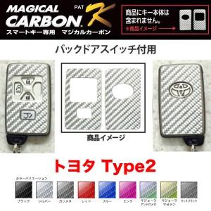 マジカルカーボン スマートキー カーボンシート トヨタ2 ブラック・シルバー・マジョーラ・ガンメタ・マットブラック 全9カラー/ハセプロ