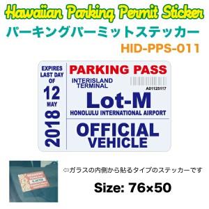 ハワイアン パーキングパーミットステッカー HNL Airport ホノルル国空港 PARKING PERMIT W76×H50mm 車 ハワイ USA USDM/HID-PPS-011