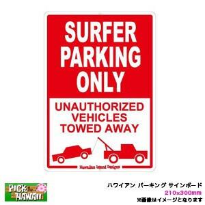 ハワイアン パーキング サインボード SURFER PARKING ONLY TOWED AWAY 210×300mm インテリア雑貨 サーフィン/HID-HSB-011