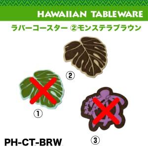 ラバーコースター モンステラブラウン H9.5cm×W10cm ハワイアン雑貨 ハワイお土産 アメリカ USA/PH-CT-BRW