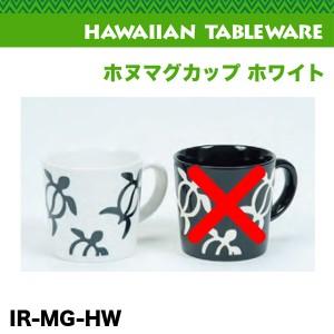 ホヌ マグカップ ホワイト 直径8cm×H8cm ハワイアン雑貨 ハワイお土産 アメリカ USA/IR-MG-HW