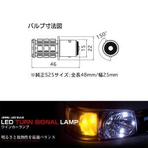 ヴァレンティ:LED ターンシグナルランプ ウインカーランプ S25シングル(BAU15s)ピン角150° アンバー DC12V 2個入/S25S-A1854-1