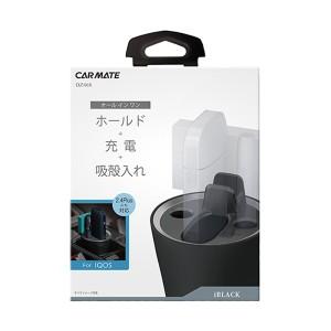 iQOS専用スタンド iBLACK H135×W87×D93mm 車 ホールド+充電+吸殻入れ 2.4Plusにも対応/カーメイト DZ468