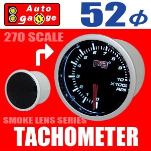【展示品】 オートゲージ スモークメーター タコメーター 52φ 2インチ ホワイトLED Auto Gauge オープニングセレモニー 52-ASMTASWL-270