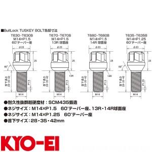 KYO-EI ロックボルト ブルロック タスキー ボルト 輸入車用 M14×P1.5 R13球面 4個入 ブラック T670B-28