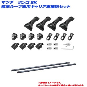 INNO/イノー キャリア車種別セット マツダ ボンゴ SK H11.6 標準ルーフ車用 IN-SDK + IN-B137