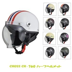リード工業 LEAD ハーフヘルメット バイク 【全9色 フリーサイズ 】 CR-760