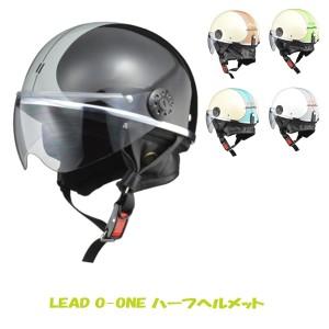 リード工業 LEAD LEAD O-ONE ハーフヘルメット バイク 黒 茶 緑 白 青 OONE