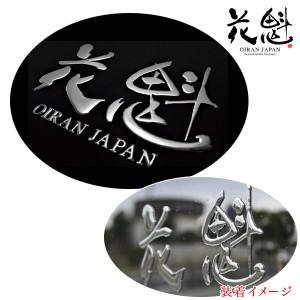 OIRAN JAPAN 花魁3Dデコデカール 花魁ロゴ (大) クロームメッキ仕上げ 立体ステッカー トラック デコトラ ODD-OL