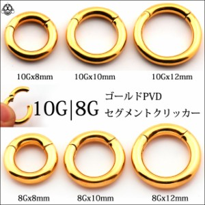 10G  8G コレなら簡単カチッと装着 ゴールド セグメントリングピアス クリッカー リングピアス ボディピアス【BodyWell】
