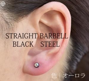 16G ブラックピアス ミニ ストーン ストレートピアス ボディピアス【BodyWell】
