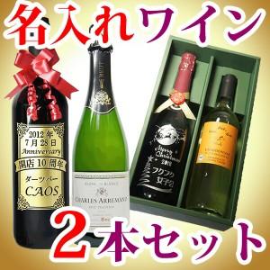 名入れ ワイン 2本セット 彫刻ボトル 結婚祝い 結婚記念日 誕生日 新築祝い 名前入り プレゼント 男性 女性 名入れギフト
