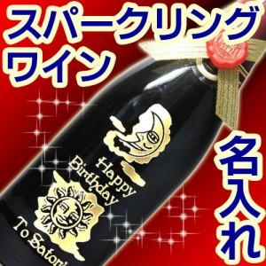 名入れ ワイン スパークリングワイン (赤) 彫刻ボトル 誕生日プレゼント 結婚祝い クリスマス  名前入り プレゼント 記念品 お酒