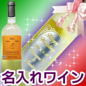 名入れ ワイン 白 ビオビオ 彫刻ボトル 誕生日プレゼント クリスマス 結婚祝いに ギフトBOX入 名入れギフト 名前入り プレゼント お酒