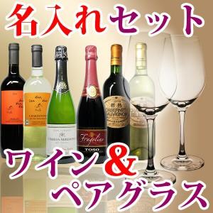 名入れ ワイン & 名入れ ペアワイングラス セット 彫刻ボトル 結婚祝い 結婚記念日 新築祝い 還暦祝い 誕生日プレゼント