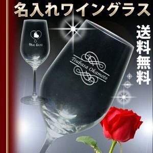 名入れ ワイングラス (DIA-単品) クリスタル製 おしゃれ 誕生日プレゼント 結婚祝い 結婚記念日 父の日 母の日 名前入りプレゼント