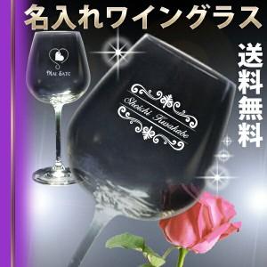 名入れ ワイングラス (DSR-単品) 結婚祝い 結婚記念日 誕生日プレゼント 父の日 母の日 記念品 名前入り プレゼント 名入れギフト