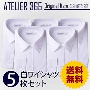 長袖 ワイシャツ 5枚セット 白ワイシャツ 白Yシャツ イージーケア 全17サイズ 大きいサイズ/ 6041-set【送料無料】