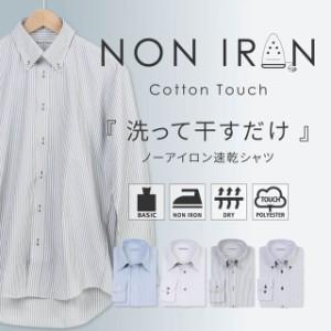 ノーアイロンシャツ メンズ 長袖 ワイシャツ ポリエステル100% 形態安定 ボタンダウン or レギュラー /at-ml-sre-1516