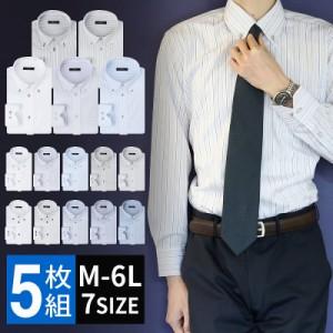 ★1枚あたり800円以下★5枚組 長袖 ワイシャツ5枚セット 1週間コーディネート イージーケア メンズ M L LL 3L 4L 5L 6L シャツ 白 ビジネ